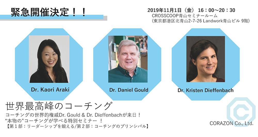 【緊急開催決定!!】世界最高峰のコーチング 11月1日東京開催