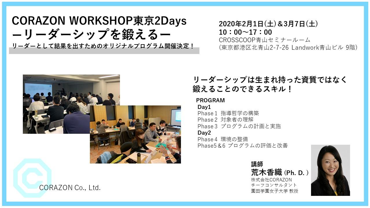 CORAZON WORKSHOP東京2Days —リーダーシップを鍛える—
