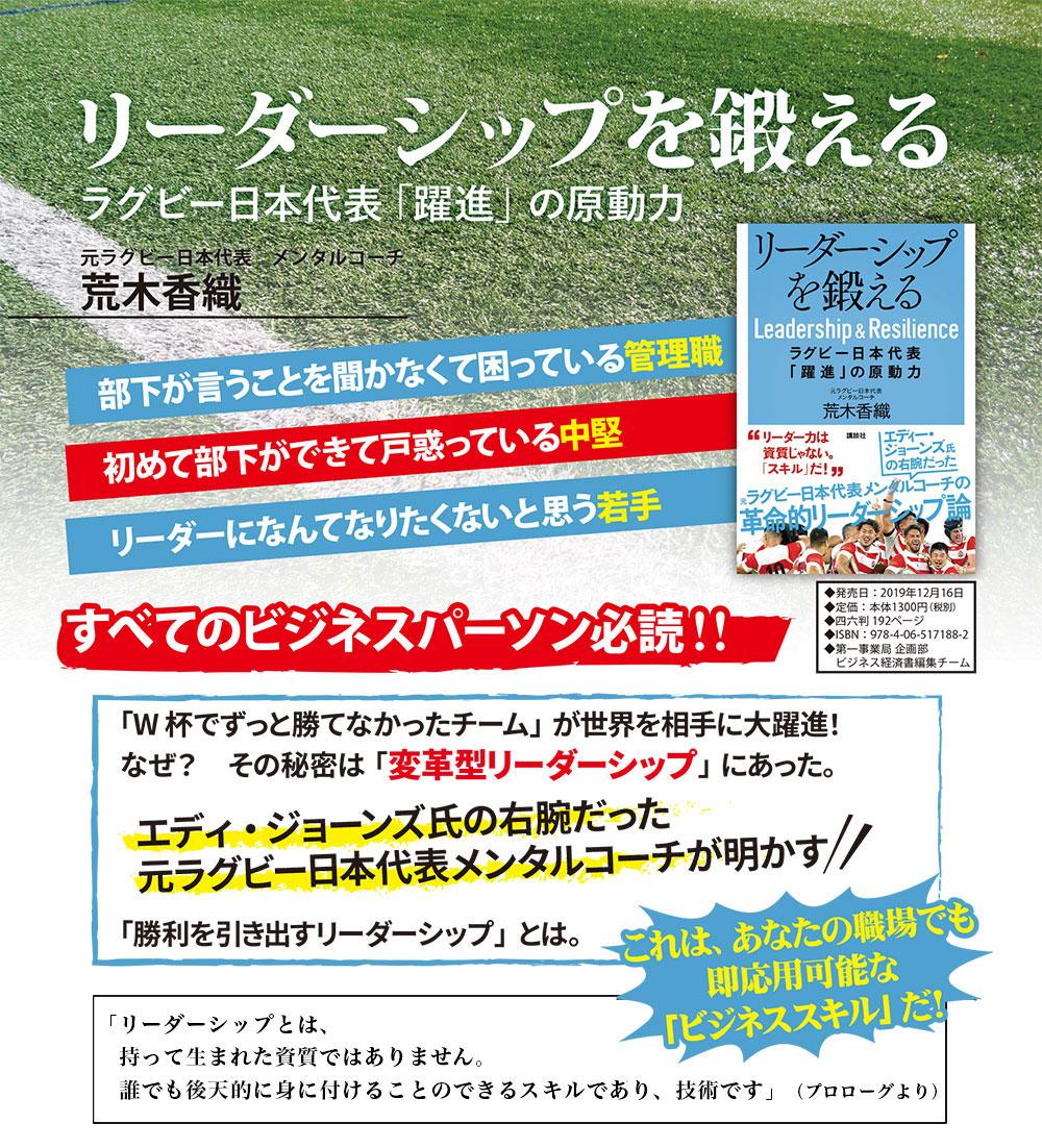 荒木香織 新刊発売!!「リーダーシップを鍛える ラグビー日本代表『躍進』の原動力」 講談社