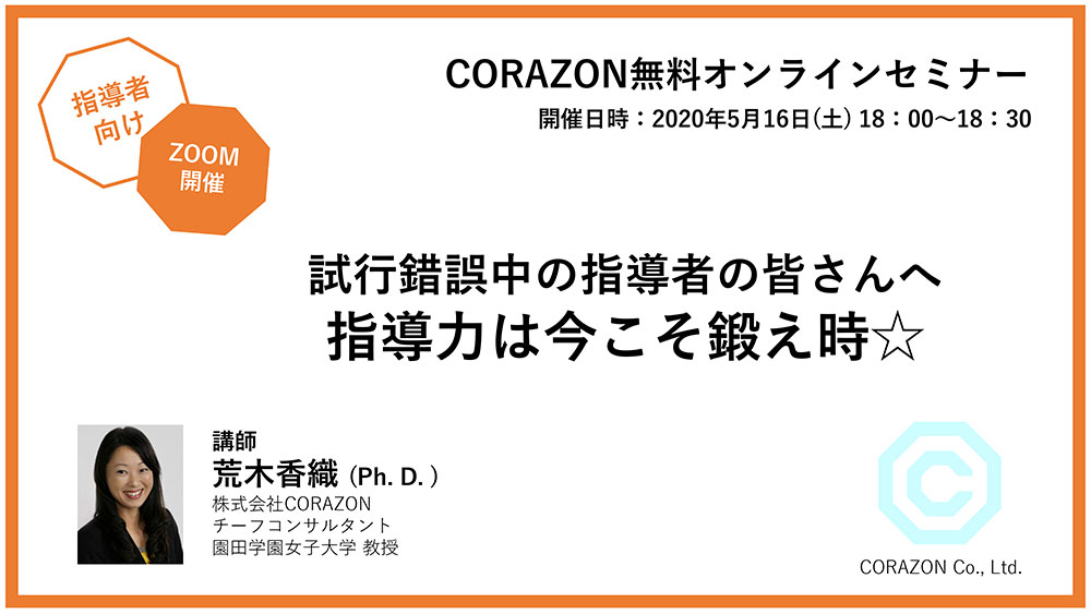 CORAZON無料オンラインセミナー 「試行錯誤中の指導者の皆さんへ 指導力は今こそ鍛え時☆」